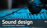 Sound design с Константином Чубаковым