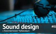 Sound design с Костей Чубаковым #02