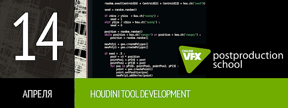 Онлайн-Курс Houdini: Tool Development