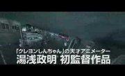Mind Game Trailer