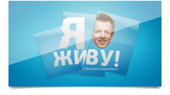 """""""Я живу с Антоном Комоловым"""""""